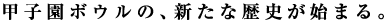 甲子園ボウルの、新たな歴史が始まる。