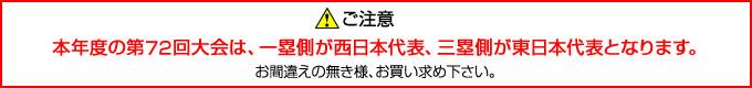 ご注意:本年度の第72回大会は一塁側が西日本代表、三塁側が東日本代表となります。お間違えの無き様、お買い求め下さい。